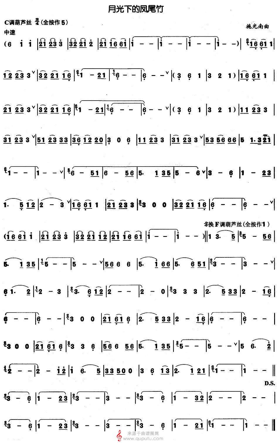 月光下的凤尾竹c调_月光下的凤尾竹葫芦丝谱_图片_免费下载-曲谱图网